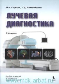 Лучевая диагностика : учебник