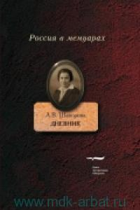 Дневник. Т.1. 1898-1945