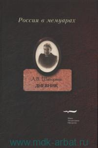 Дневник. Т.2. 1946-1967