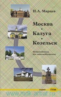 Москва - Калуга - Козельск : путеводитель для автомобилистов