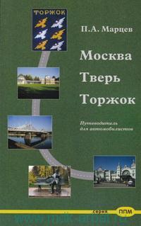 Москва - Тверь - Торжок : путеводитель для автомобилистов : артикул Пу154(10)