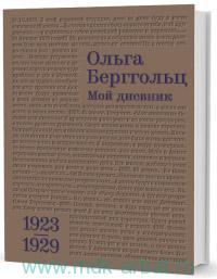Мой дневник. Т.1. 1923-1929