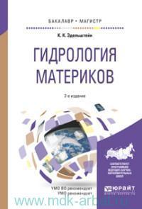 Гидрология материков : учебное пособие для бакалавриата и магистратуры