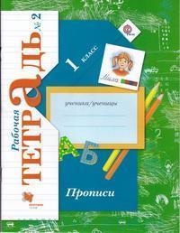 Прописи №2 к учебнику «Букварь» : 1-й класс : рабочая тетрадь для учащихся общеобразовательных учреждений (ФГОС)