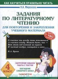 Задания по литературному чтения для повторения и закрепления учебного материала : 4-й класс