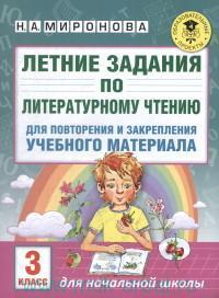Летние задания по литературному чтению для повторения и закрепления учебного материала : 3-й класс