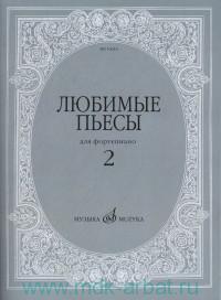 Любимые пьесы для фортепиано. Вып.2