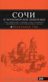 Сочи и Черноморское побережье : путеводитель