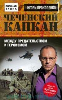Чеченский капкан : между предательством и героизмом