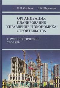 Организация, планирование, управление и экономика строительства : терминологический словарь