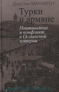 Турки и армяне : национализм и конфликт в Османской империи