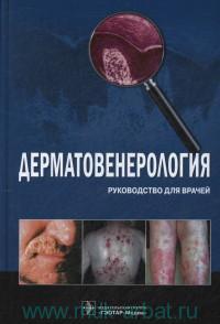 Дерматовенерология : руководство для врачей