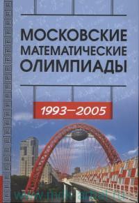 Московские математические олимпиады, 1993-2005 г.
