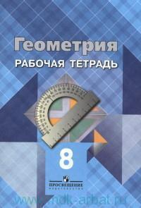 Геометрия : 8-й класс : рабочая тетрадь : учебное пособие для общеобразовательных организаций