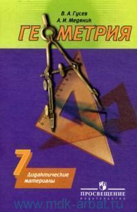 Геометрия : 7-й класс : дидактические материалы
