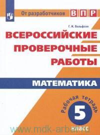 Математика : Всероссийские проверочные работы : 5-й класс : рабочая тетрадь : учебное пособие для общеобразовательных организаций