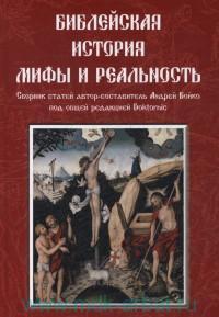 Библейская история. Мифы и реальность : сборник статей