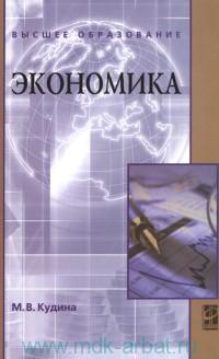 Экономика : учебник
