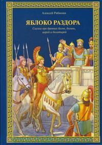 Яблоко раздора : сказка про древних богов, богнь, царей и богатырей
