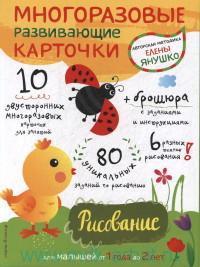 Рисование для малышей от 1 года до 2 лет : комплект