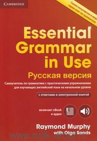 Essential Grammar in Use : Русская версия : самоучитель по грамматике с практическими упражнениями для изучающих английский язык на начальном уровне с ответами и электронной книгой