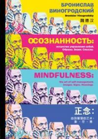 Осознанность : искусство управления собой. Образы. Знаки. Смыслы = Mindfulness : the Art of Self-Management. Images. Signs. Meaning