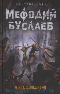 Месть валькирий : роман