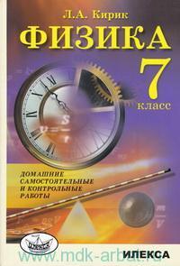 Физика : 7-й класс : домашние самостоятельные и контрольные работы (стандарты 2-го поколения)