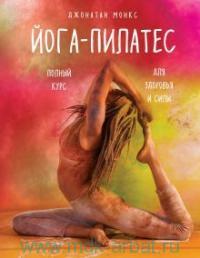 Йога-пилатес : полный курс для здоровья и силы