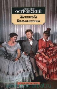 Женитьба Бальзаминова : пьесы