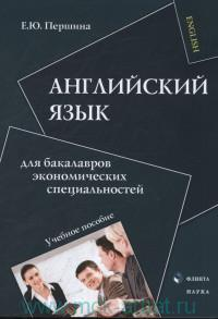Английский язык для бакалавров экономических специальностей : учебное пособие