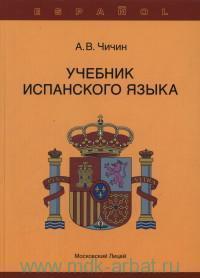 Учебник испанского языка : учебник