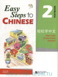 Easy Steps to Chinese 2 : Textbook : Simplified Characters Version = Легкие шаги к китайскому 2 : учебник