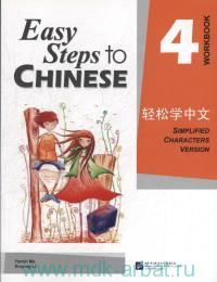 Easy Steps to Chinese 4 : Workbook : Simplified Characters Version = Легкие шаги к китайскому 2 : учебник