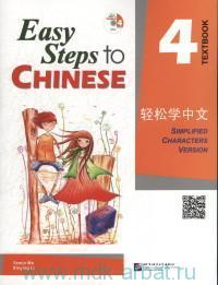 Easy Steps to Chinese 4 : Textbook : Simplified Characters Version = Легкие шаги к китайскому 2 : учебник