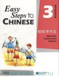 Easy Steps to Chinese 3 : Workbook : Simplified Characters Version = Легкие шаги к китайскому 2 : рабочая тетрадь
