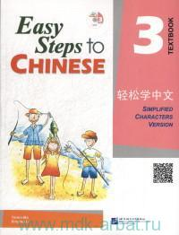 Easy Steps to Chinese 3 : Textbook : Simplified Characters Version = Легкие шаги к китайскому 2 : учебник