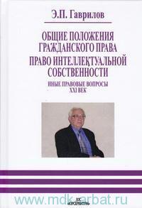 Общие положения гражданского права ; Право интеллектуальной собственности ; Иные правовые вопросы. XXI век