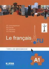 Le Franсais.ru : A1 : книга для преподавателя к учебнику французского языка