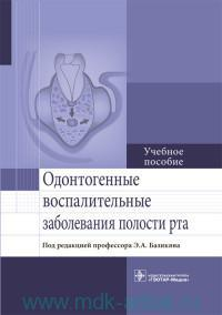 Одонтогенные воспалительные заболевания полости рта : учебное пособие