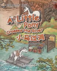 A Little Pony Crosses the River : Adapted by L. Zhang