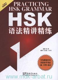 HSK : Practicing HSK Grammar : Way to Chinese