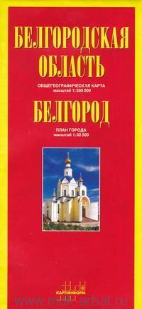 Белгородская область : общегеографическая карта : М 1:500 000. Белгород : план города : М 1:32 500