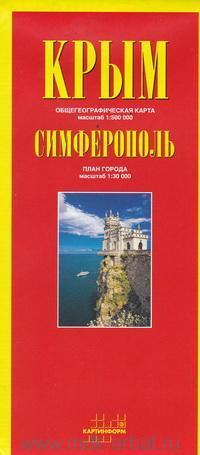Крым : общегеографическая карта : М 1:500 000. Симферополь : план города : М 1:30 000