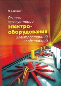 Основы эксплуатации электрооборудования электростанций и подстанций : учебное пособие для вузов