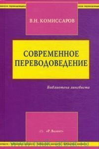 Современное переводоведение : учебное пособие