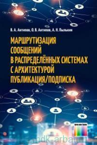 Маршрутизация сообщений в распределенных системах с архитектурной публикация/подписка : монография