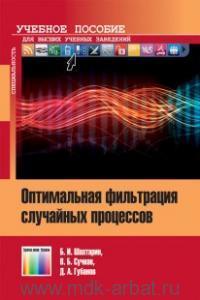 Оптимальная фильтрация случайных процессов : учебное пособие