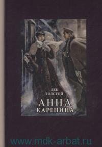 Анна Каренина : роман в восьми частях