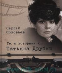 Те, с которыми я... Татьяна Друбич